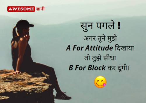 Attitude-Quotes-for-Girls-in-Hindi.jpg