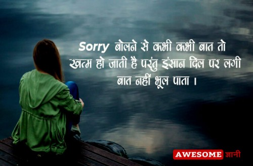 Best-Sorry-Quotes-in-Hindi.jpg
